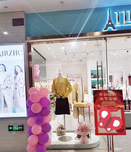 热烈祝贺艾丽哲女装江苏新店隆重开业啦!