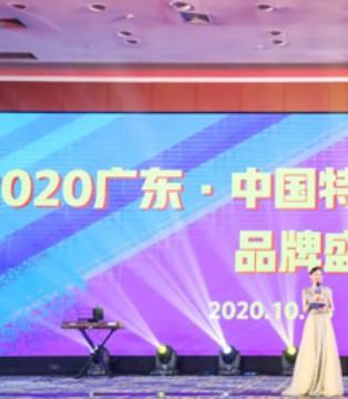 """喜报!蔓哲荣获2020""""广东特许经营百强企业""""称号"""