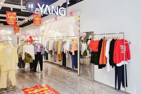 恭贺广西南丹幸福城购物中心 样儿旗舰店盛大开业!