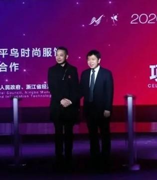 2020宁波时尚节 太平鸟与东华大学达成战略合作