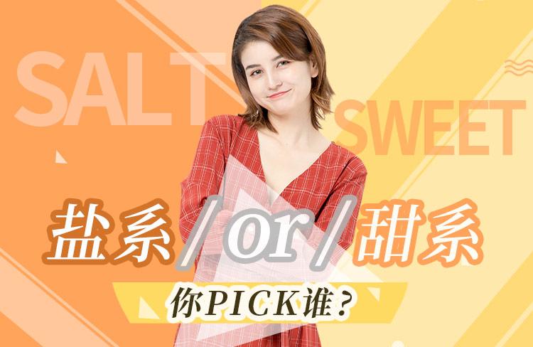 盐系or甜系,你pick谁?