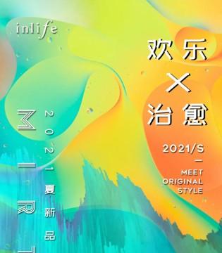 伊纳芙即将隆重举行2021夏新品发布会 诚邀您莅临!