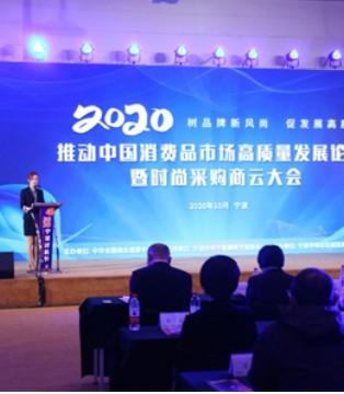 罗蒙荣入中国消费品市场高质量发展首一品牌名录!