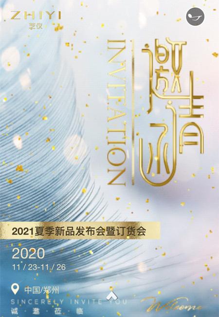 魅励人生 芝仪2021夏季新品发布会即将隆重举行!