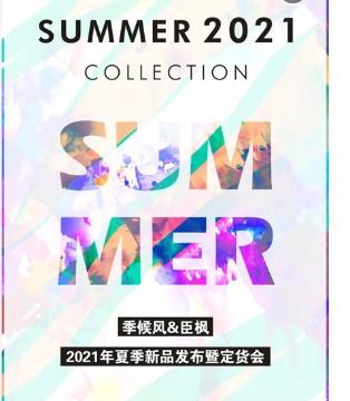 季候风&臣枫2021夏新品发布会暨订货会即将隆重举行!