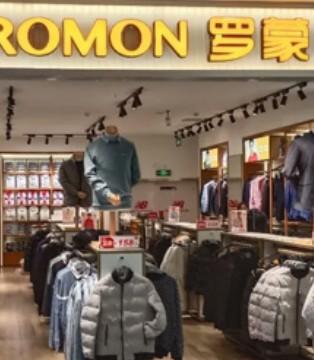 恭喜罗蒙新零售山东巨野佳和天悦国际店盛大开业!
