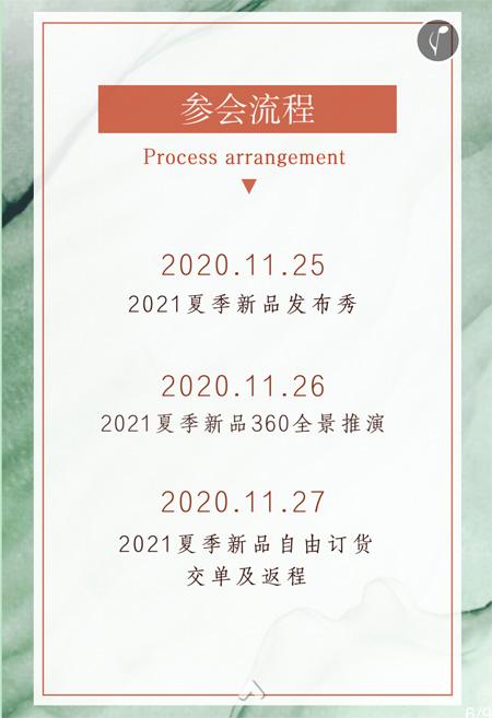 追溯源新 允硕2021春夏新品发布会即将隆重举行!