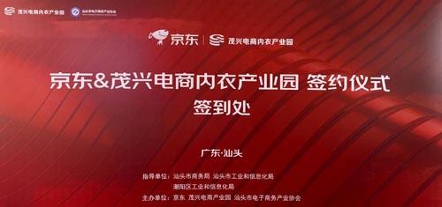重磅!京东集团携手芬腾和茂兴电商产业园隆重签约合作