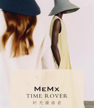 时光漫游者 MeMx2021夏新品发布会即将隆重举行!
