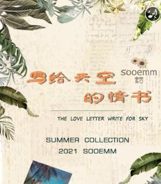 SOOEMM素言2021夏发布会即将隆重举行!
