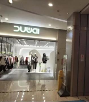 独外服饰宁波爱琴海购物公园店新店隆重开业啦!