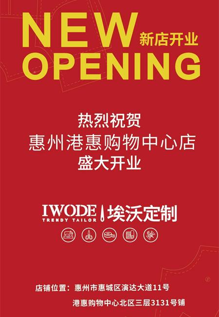 热烈祝贺IWODE埃沃定制惠州港汇盛大开业!