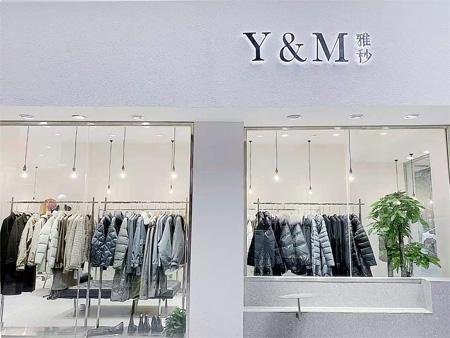 Y&M雅秒四川宜宾店开启试营 11月25日即将璀璨绽放!