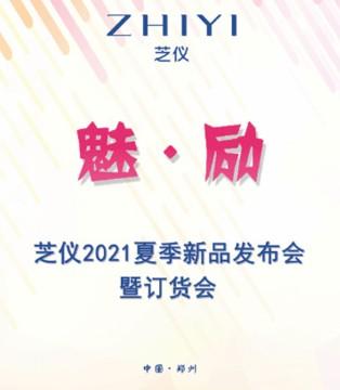 魅励人生 芝仪2021夏季发布会暨订货会圆满成功!