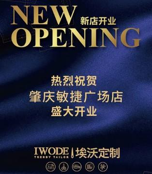 热烈祝贺IWODE埃沃定制肇庆敏捷广场店盛大开业!