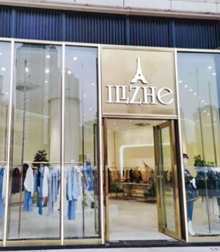 艾丽哲品牌重庆市旗舰店即将盛大开业!祝生意兴隆!