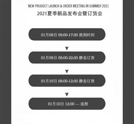 氏伽品牌2021夏季新品发布会暨订货会即将隆重举行!
