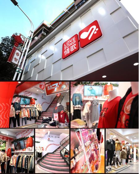 网红直播助阵 热烈祝贺情歌服饰惠州博罗店盛大开业!