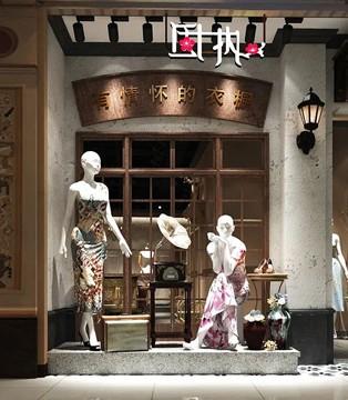 固执女装上海首店落户环球港 12月5日将试营业!