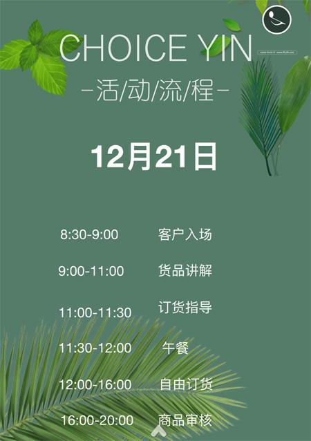 CHOICE YIN定制女装邀您莅临2021春夏品牌发布会!