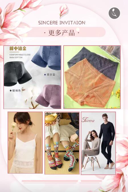 粉红丝带的守护 体会内衣邀您莅临2021春款订货会!