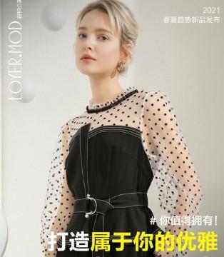 容悦2021春夏趋势新品发布会正在火热进行中!