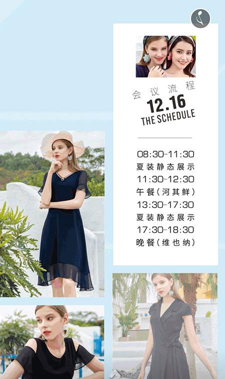 千百惠女装品牌邀您莅临2021夏季新品发布会