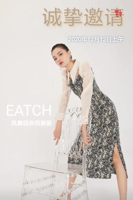 EATCH衣曲诚邀您莅临2021春夏新品品鉴会!