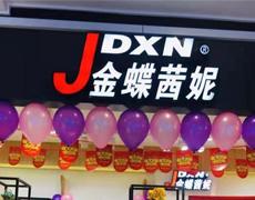 金蝶茜妮广州番禺区天汇百货一楼直营店已盛大开业!