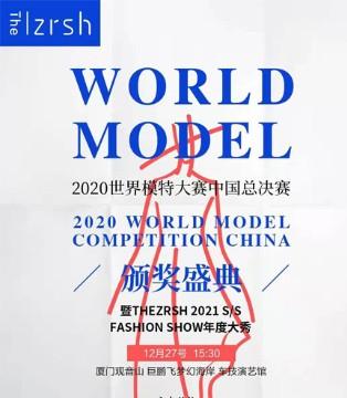 The zrsh邀您观摩2020世界模特大赛中国总决赛!