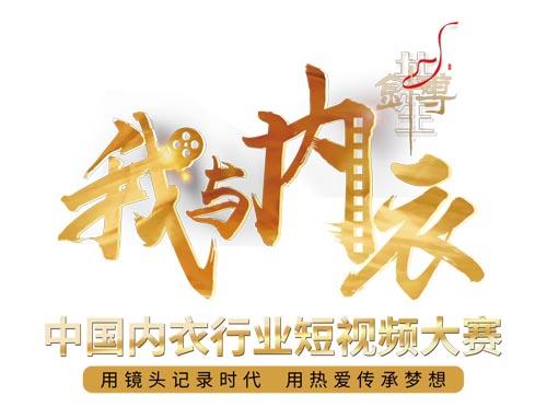 中國內衣行業短視頻大賽正式啟動! 百萬獎池