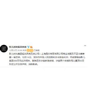 影儿时尚诉超模吕燕商业诋毁案胜诉 吕燕表示将上诉