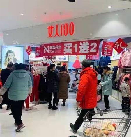牛运亨通 百分百女人江苏盐城新店隆重开业啦!