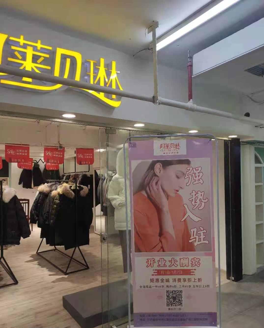 热烈祝贺阿莱贝琳品牌折扣女装江苏店盛大开业!