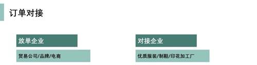 2021东莞服装/制鞋采购对接&订单对接会重磅开启