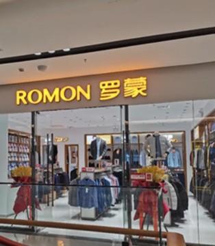 恭喜罗蒙新零售宁夏银川市西夏区宁阳广场店盛大开业
