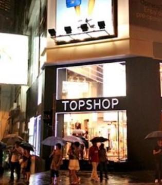 破产的高街神话Topshop又引新垂涎者 两巨头或携手竞购