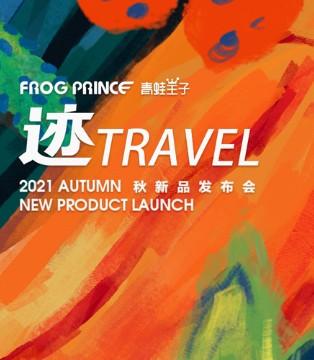 青蛙王子 2021秋季新品发布会邀您一起开启超凡未来!