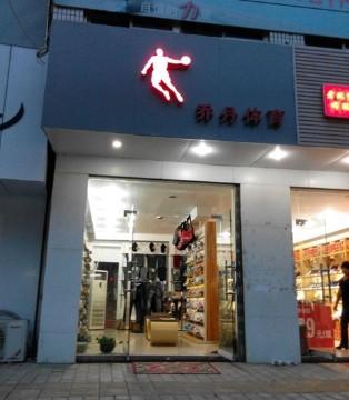 """中国乔丹洗心革面改名""""中乔体育"""" 你们还会爱它吗?"""