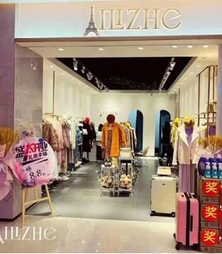 新店开业 热烈祝贺小店型艾丽哲女装加盟店盛大开业