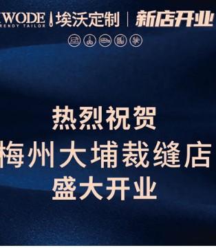 热烈祝贺埃沃定制988梅州大铺裁缝店盛大开业!