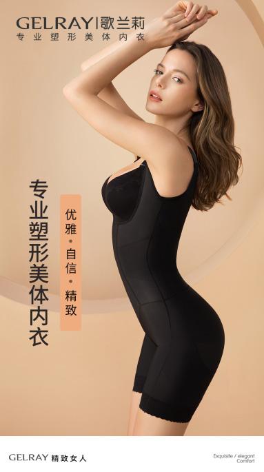 歌兰莉美体塑身衣,全方位为您打造完美身型