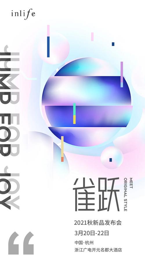 伊纳芙2021年秋新品发布会隆重举行!诚邀您杭州共聚!