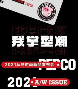 小猪班纳2021秋冬时尚新品发布会即将隆重举行