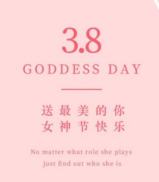 VIVIS薇薇希 Goddess day 致每一����特的你