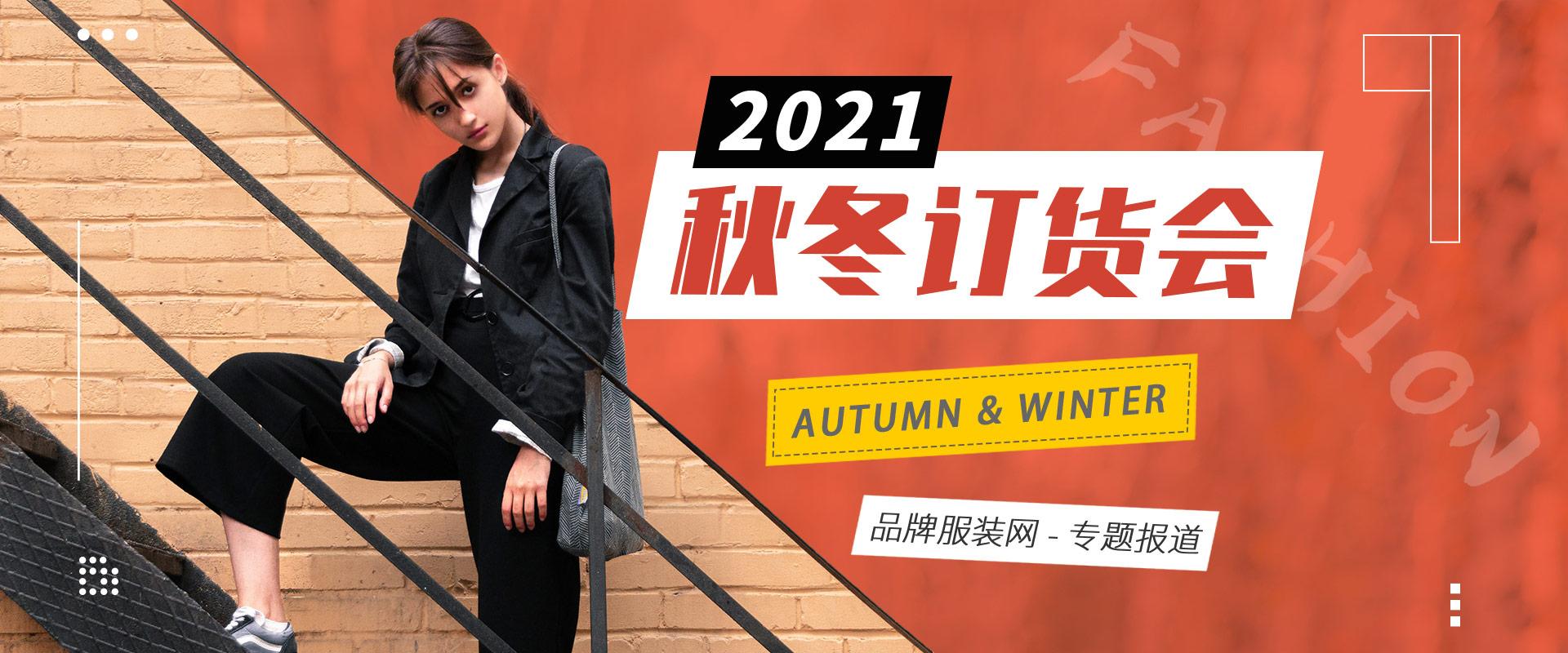 2021秋冬服装品牌订货会