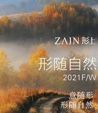 ZAIN形上2021秋冬新品发布会即将隆重召开