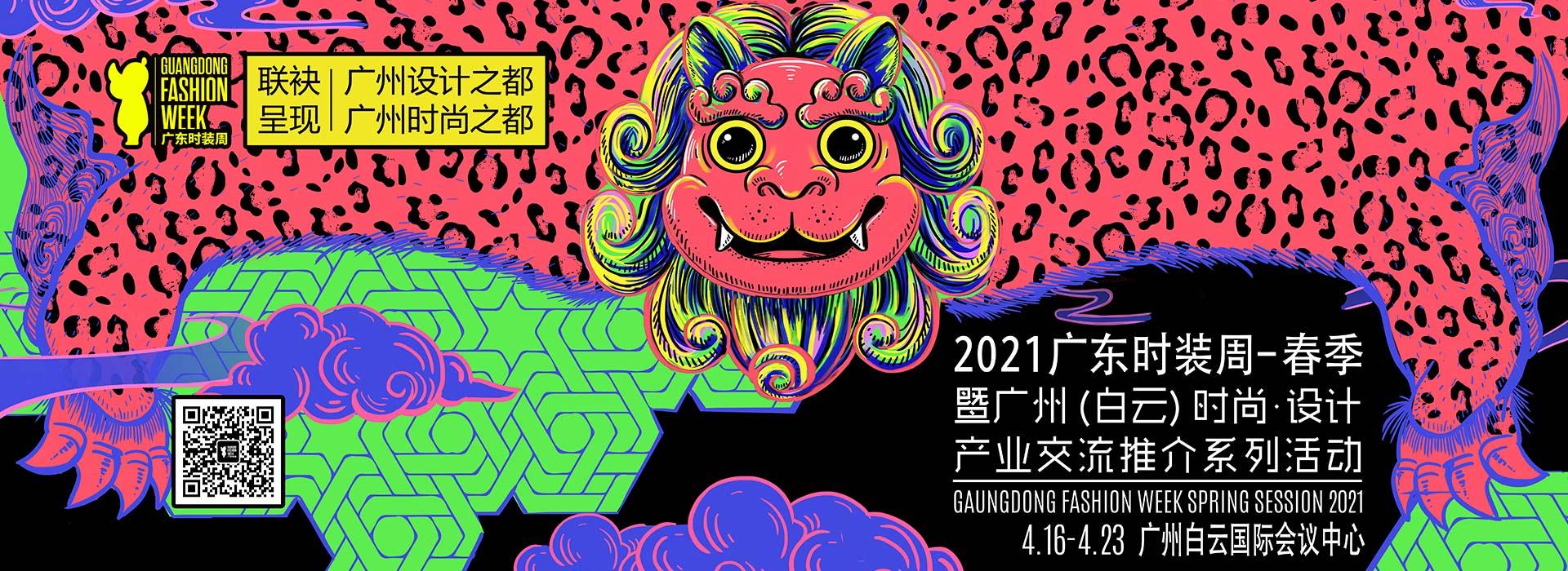 2021广东时装周-春季暨广州(白云)时尚・设计产业交流