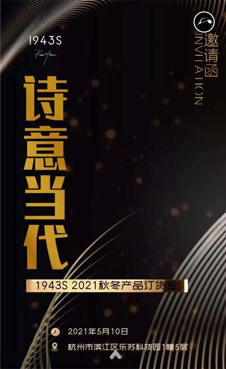 "1943S""�意��代""2021秋冬�a品����火�徇M行中"