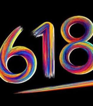 618活動就是618開啟?別傻了 快看看本次活動攻略吧!